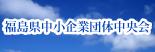 福島県中小企業団体中央会