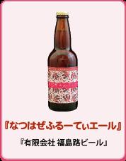 なつはぜふるーてぃエール 有限会社福島路ビール